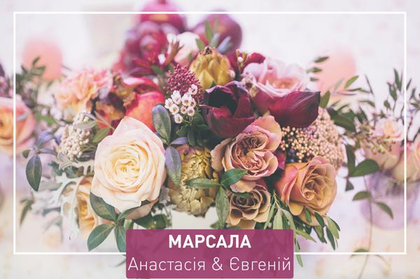 Весілля в кольорі марсала