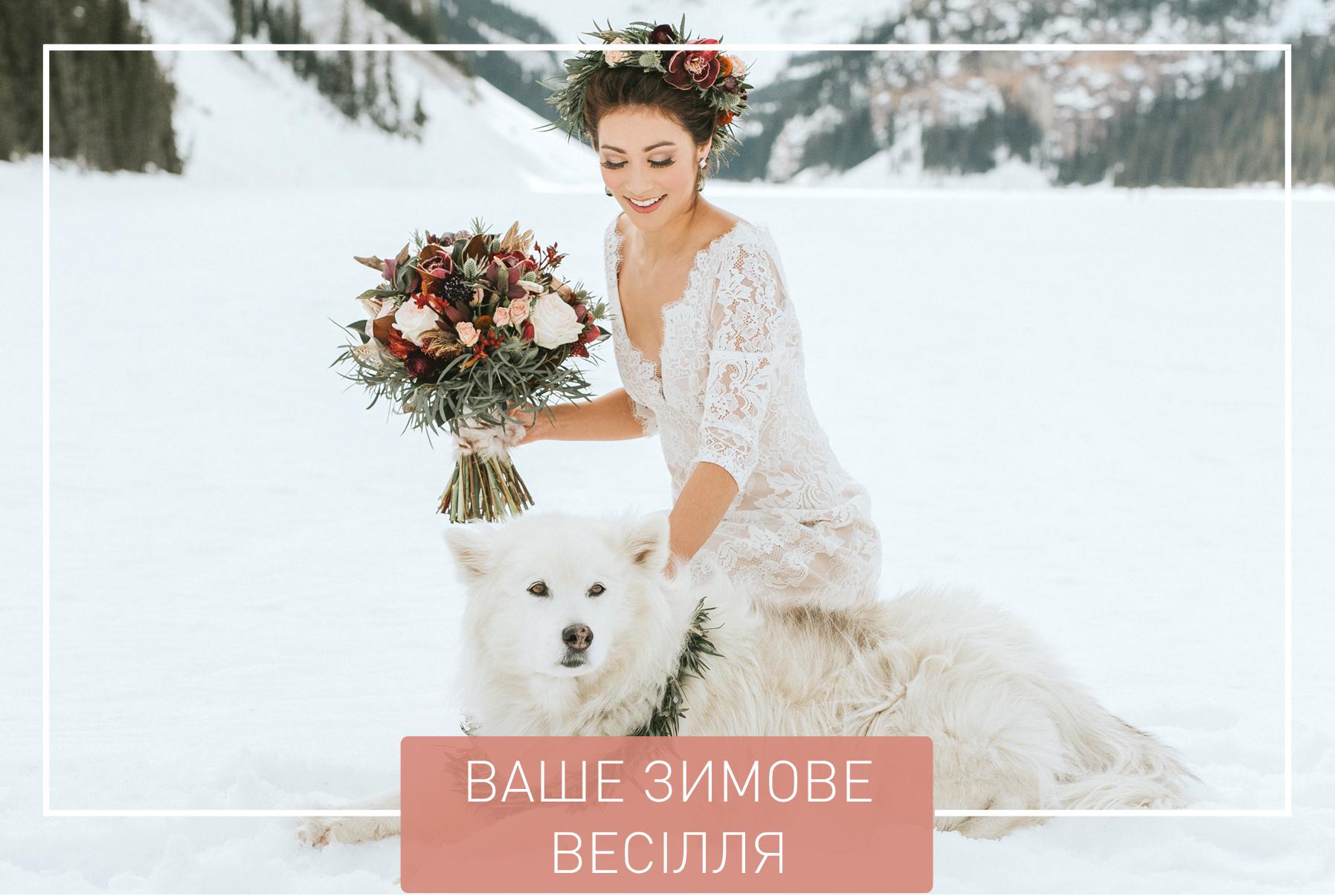 Ваше зимове весілля