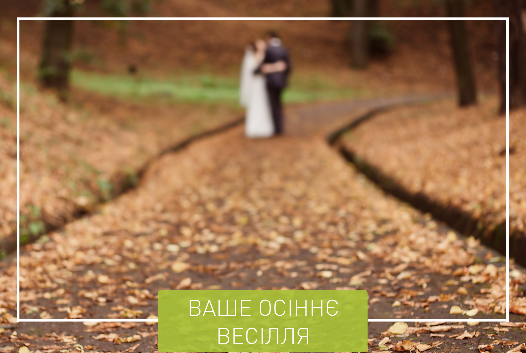 Ваше осіннє весілля